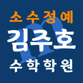 김주호수학학원 icon