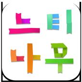구립 느티나무 어린이집 icon