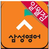 삼성영어 일월점 icon