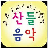 산들음악학원 icon