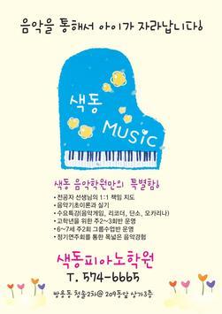 색동피아노학원 poster