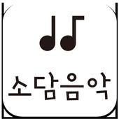 세종소담음악학원 icon