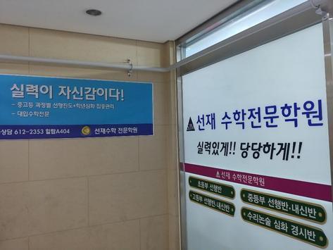 선재학원 poster