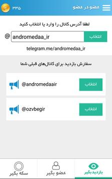 عضو در عضو screenshot 5