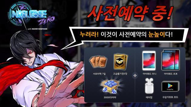 노블레스 : 제로 with NAVER WEBTOON screenshot 5