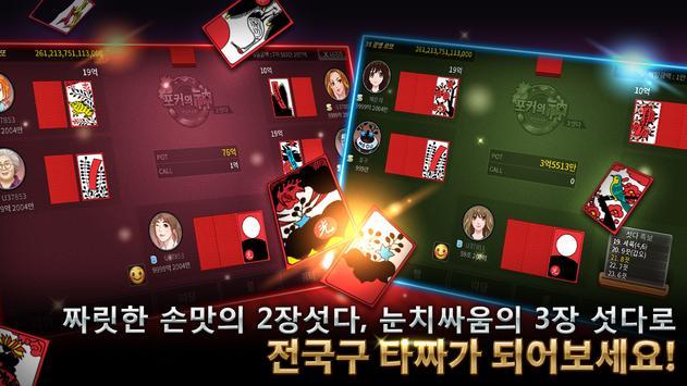 포커의 신 : 7포커, 섯다, 바카라, 홀덤, 바둑이, 슬롯 screenshot 1