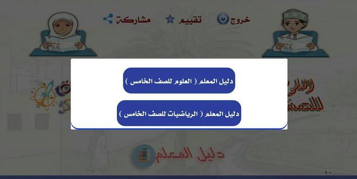 سلاسل العلوم والرياضيات capture d'écran 4