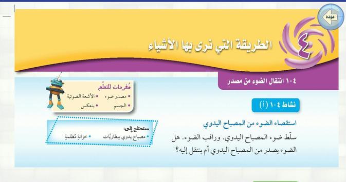 سلاسل العلوم والرياضيات capture d'écran 2