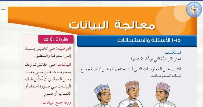 سلاسل العلوم والرياضيات capture d'écran 3