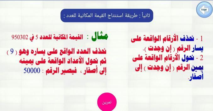 كِتَابِي الذَّكِيُّ ( 1 ) imagem de tela 3