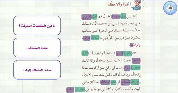 كِتَابِي الذَّكِيُّ ( 1 ) imagem de tela 4
