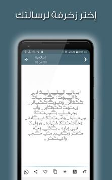 مسجاتي screenshot 11