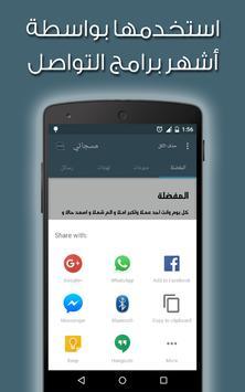 مسجاتي screenshot 14