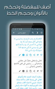 مسجاتي screenshot 17