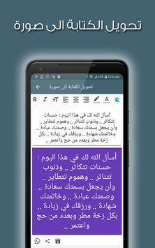 مسجاتي screenshot 2