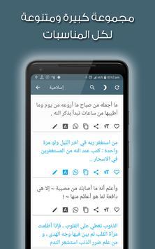 مسجاتي screenshot 4
