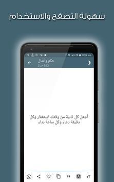 مسجاتي screenshot 5
