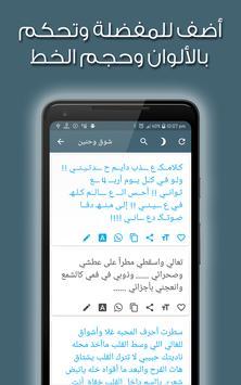 مسجاتي screenshot 9
