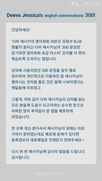 디바제시카의 영어회화 300 screenshot 4