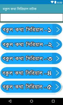 বকুল কথা সিরিয়াল নাটক (Bokul Kotha) screenshot 1