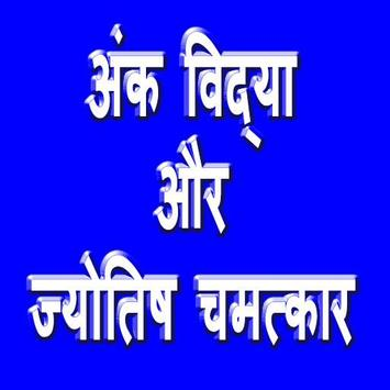 अंक विद्या और ज्योतिष चमत्कार poster