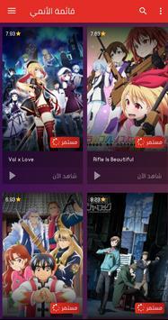 Anime M2O تصوير الشاشة 6
