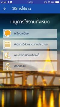 ทางหลวงชนบทมีส่วนร่วม screenshot 2