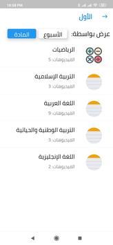 رزنامة الفيديوهات الشارحة screenshot 2