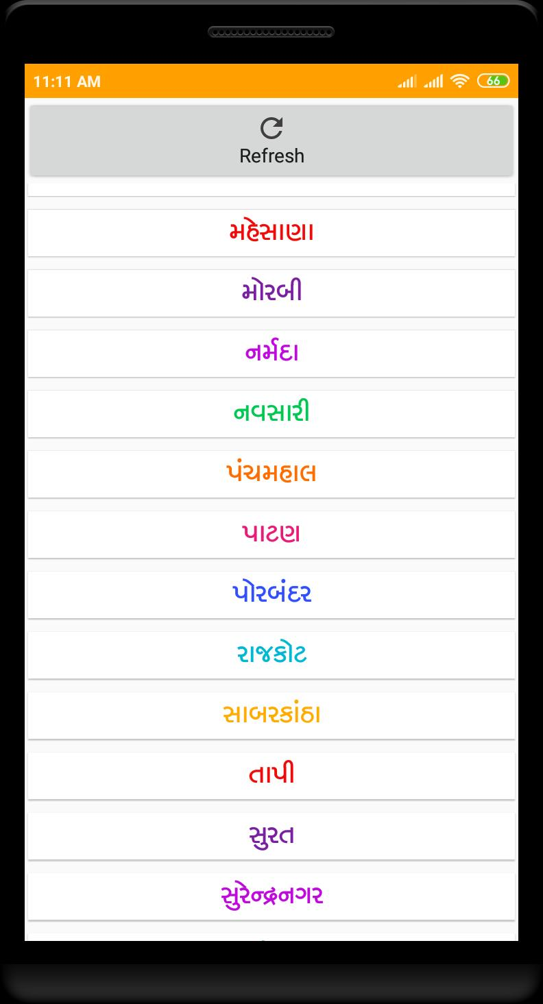 GK Game In Gujarati By EYWIAH for Android - APK Download