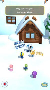 PORORO World - AR Playground screenshot 7