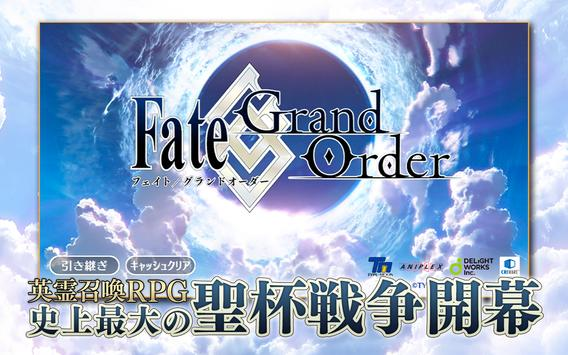 Fate/Grand Order Cartaz