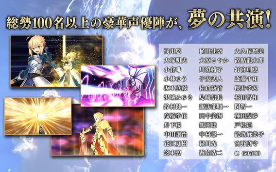 Fate/Grand Order Screenshot 14