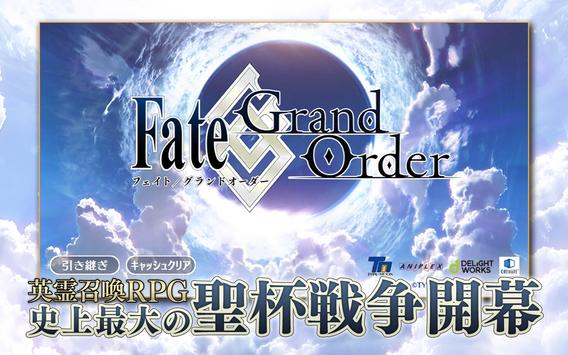 Fate/Grand Order capture d'écran 10
