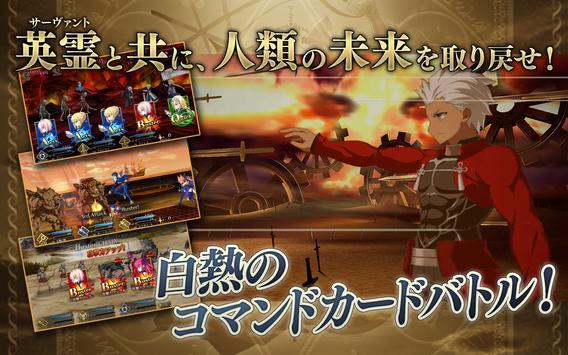 Fate/Grand Order تصوير الشاشة 12