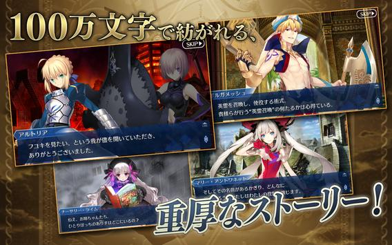 Fate/Grand Order تصوير الشاشة 1