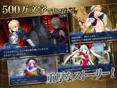 Fate/Grand Order capture d'écran 1
