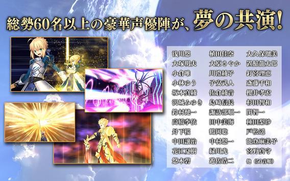 Fate/Grand Order تصوير الشاشة 4