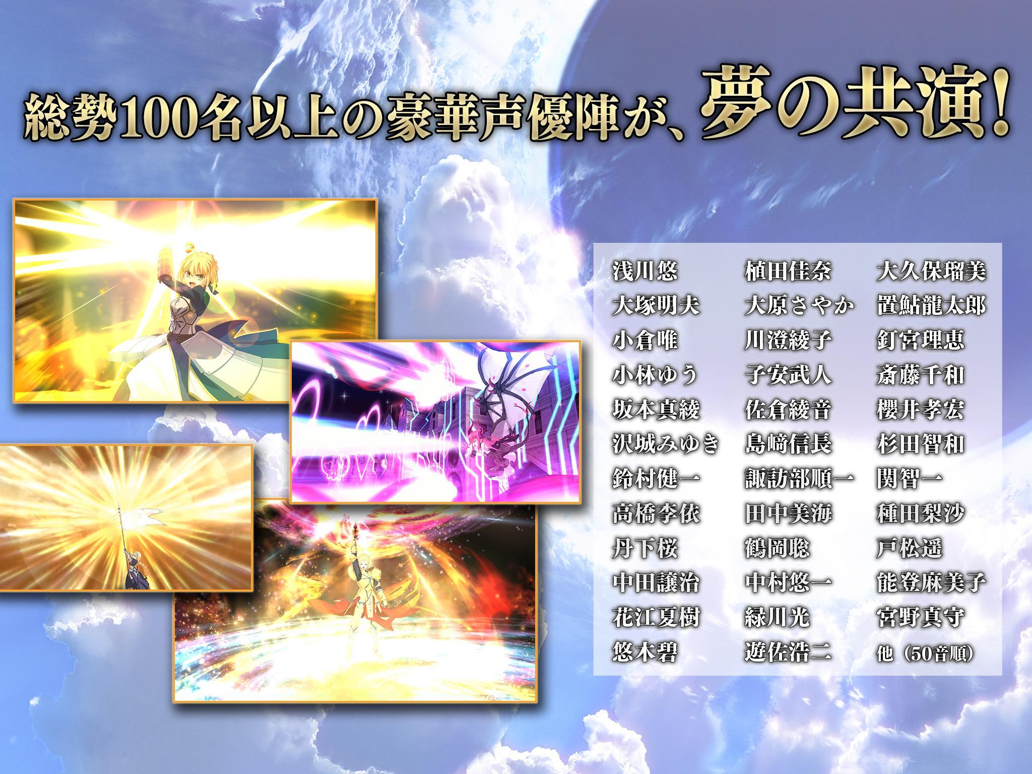 Android 用の Fate Grand Order Apk をダウンロード