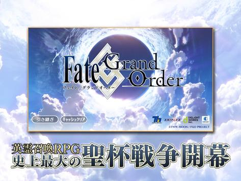 Fate/Grand Order captura de pantalla 5