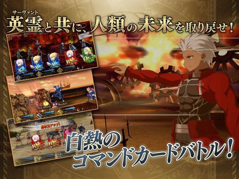 Fate/Grand Order スクリーンショット 6