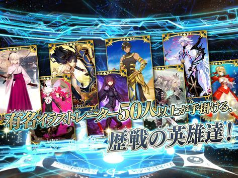 Fate/Grand Order تصوير الشاشة 7