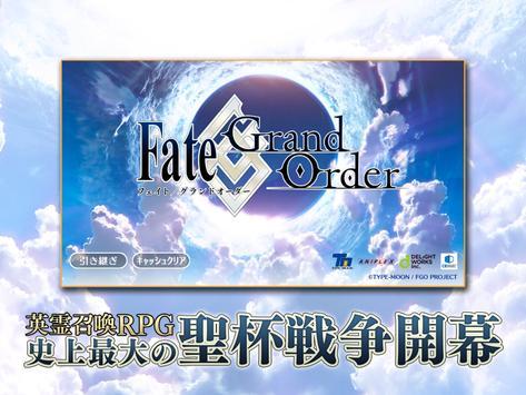 Fate/Grand Order captura de pantalla 9