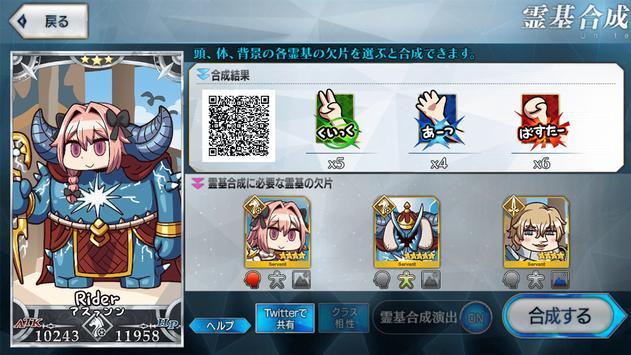 Fate/FO ボクとアナタのユナイト戦争 screenshot 4