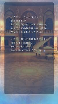 Fate/Grand Order Waltz in the MOONLIGHT/LOSTROOM screenshot 5