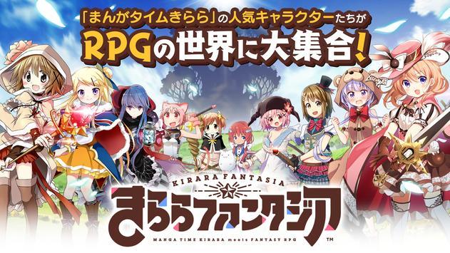 きららファンタジア poster