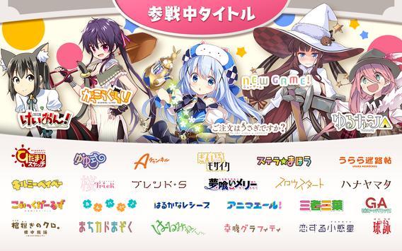 きららファンタジア screenshot 9