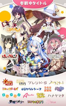 きららファンタジア screenshot 17