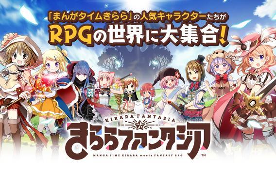 きららファンタジア screenshot 10
