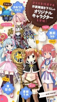 きららファンタジア screenshot 2