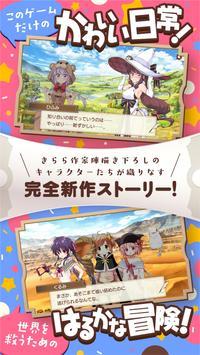きららファンタジア screenshot 3